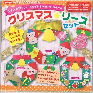 折り紙 クリスマスリース 可愛い キレイ 折り紙 留学 お土産 日本 伝統 紹介 知育玩具 yumenetshop