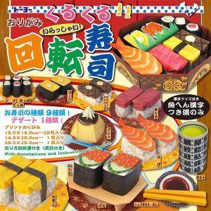 折り紙 おりがみくるくる回転寿司 寿司ネタ9種類&デザートが折れる! ギフト おもてなし 可愛い キ...