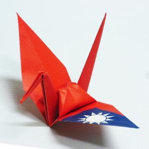 【ポスト便OK】 台湾の国旗をデザインしたおりづる折り紙です。 計50枚入り。 わかりやすくイラスト...