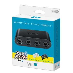 「大乱闘スマッシュブラザーズ for Wii U」をゲームキューブコントローラで遊ぶために必要な周辺...
