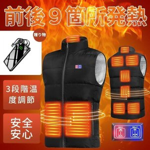 電熱ベスト ヒーター 電熱ジャケット ベスト 加熱パネル9枚 3段階調温 洗える ヒーターベスト 電...