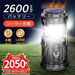 ランタン LED 災害用 キャンプ フラッシュライト ポータブル テントライト 懐中電灯 高輝度 U...