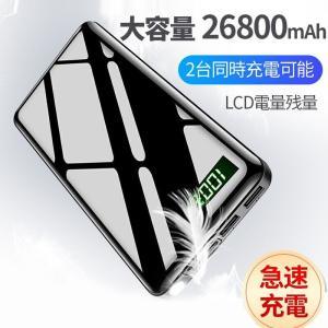 モバイルバッテリー 26800mAh 大容量 LCD電量残量 LED懐中灯付 急速充電器 USB充電...