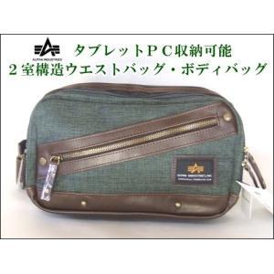 【sale】男性に人気ブランドのアルファ(ALPHA)のメンズ迷彩裏地2室構造ウエストバッグ・ボディバッグ(2色有)|yumenoren
