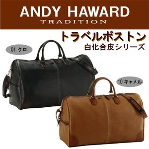 ANDY HAWARDレトロ調トラベルボストンバッグ日本製(2色有)|yumenoren