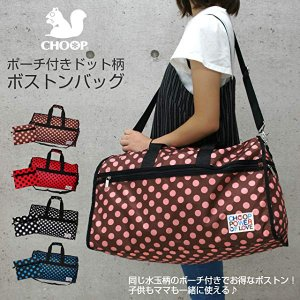 【sale】シュープCHOOPかわいい水玉ドット柄ポーチ付き2WAYボストンバッグ(4色有)|yumenoren