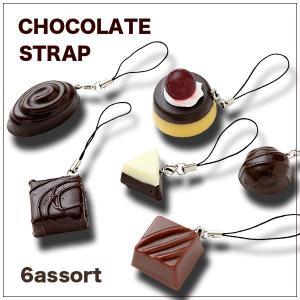 本物そっくり!チョコレートストラップ【メール便無料】|yumenoren