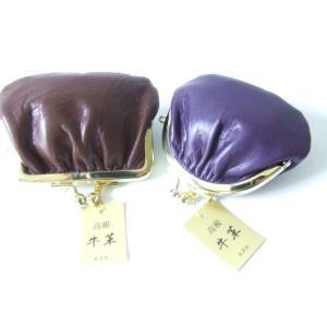 牛革がま口財布・小物入れ2個セット茶&紫|yumenoren