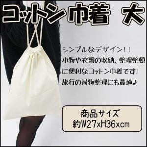 【2点セット】シンプルなコットン巾着バッグ◇旅行の荷物整理に!【メール便無料】|yumenoren