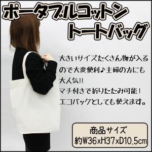 コットンシンプルトートバッグ◇散歩やお買い物に!【メール便無料】|yumenoren