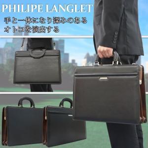 フィリップラングレーB4 豊岡製ダレスバッグ【日本製】|yumenoren