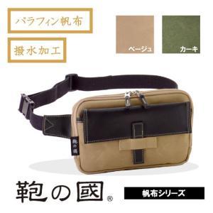帆布パラフィン加工薄型ウエストポーチ(2色有)|yumenoren