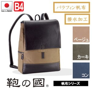 帆布パラフィン加工デイパック(3色有)【取り寄せ商品】|yumenoren