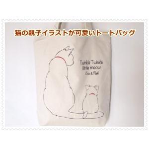 親子猫イラスト可愛いトートバッグ/アイボリー【メール便無料】|yumenoren