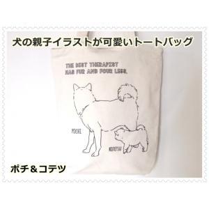 親子犬イラスト可愛いトートバッグ【メール便無料】アイボリー|yumenoren