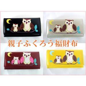 縁起の良い親子ふくろうイラスト長財布(4色有)|yumenoren