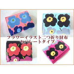 フラワーイラスト二つ折り財布セパレートタイプ(4色有)|yumenoren
