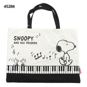 ピアノ鍵盤スヌーピーsnoopyトートバッグ【メール便無料】 yumenoren