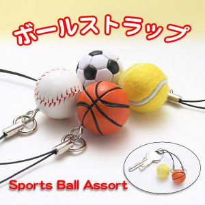 <野球・サッカー・バスケ・テニス>ボールストラップ!【メール便無料】|yumenoren