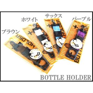 着脱式ペットボトルホルダーA(8色有)【メール便無料】|yumenoren
