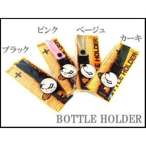 着脱式ペットボトルホルダーB(8色有)【メール便無料】|yumenoren