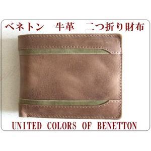 ベネトンBENETTONお洒落な牛革二つ折り財布|yumenoren