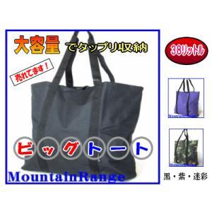 レディース&メンズ大容量38リットル人気の大きめ無地トートバッグ(6色有)|yumenoren