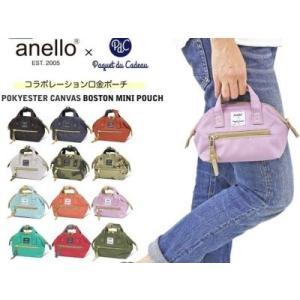 【sale】人気のアネロ(anello)レディースおしゃれでかわいい口金入りミニボストンポーチ(6色有)|yumenoren