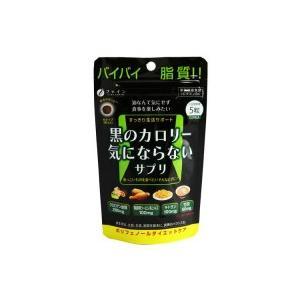 ファイン 黒のカロリー気にならない 栄養機能食品(ビタミンB6) 30g(200mg×150粒) (APIs) (軽税)|yumeoffice