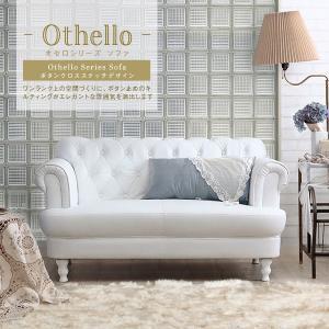 Othello【オセロ】2Pソファ  英国スタイル アンティーク調プリンセスソファ  〜英国アンティ...