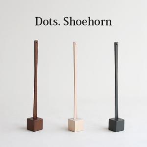 Dots. Shoehorn 木製靴ベラ 玄関に置いても邪魔にならないスタンドタイプ Dots くつ...