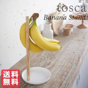 tosca バナナスタンド トスカ ホワイト おしゃれ雑貨 おすすめ 人気|yumeoffice