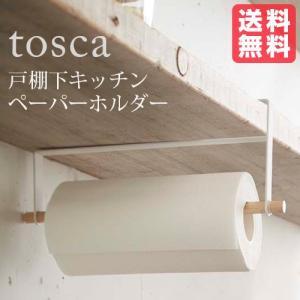 tosca 戸棚下キッチンペーパーホルダー トスカ ホワイト おしゃれ雑貨 おすすめ 人気|yumeoffice