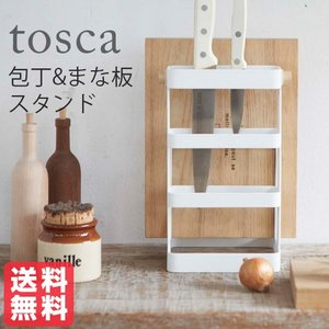 tosca 包丁&まな板スタンド トスカ ホワイト おしゃれ雑貨 おすすめ 人気|yumeoffice