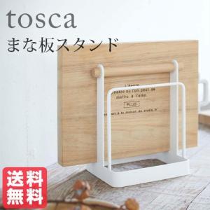 tosca まな板スタンド トスカ ホワイト おしゃれ雑貨 おすすめ 人気|yumeoffice