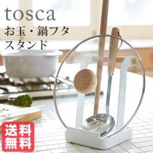 tosca お玉&鍋ふたスタンド トスカ ホワイト おしゃれ雑貨 おすすめ 人気|yumeoffice