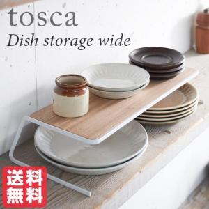 tosca ディッシュストレージ トスカ ワイド ホワイト おしゃれ雑貨 おすすめ 人気|yumeoffice