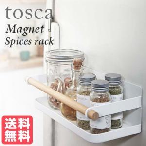 tosca マグネットスパイスラック トスカ ホワイト おしゃれ雑貨 おすすめ 人気|yumeoffice