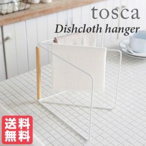 tosca 折り畳み布巾ハンガー トスカ ホワイト おしゃれ雑貨 おすすめ 人気|yumeoffice