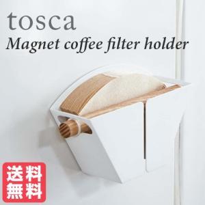 tosca マグネットコーヒーペーパーフィルターホルダー トスカ ホワイト おしゃれ雑貨 おすすめ 人気|yumeoffice