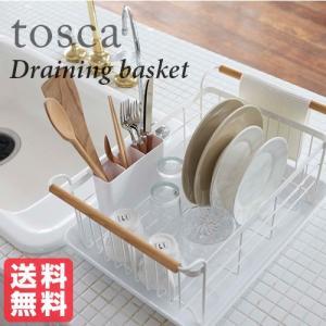 tosca 水切りバスケット トスカ ホワイト おしゃれ雑貨 おすすめ 人気|yumeoffice