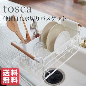 tosca 伸縮水切りバスケット トスカ ホワイト おしゃれ雑貨 おすすめ 人気|yumeoffice