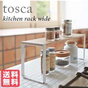 tosca キッチンラック トスカ ワイド ホワイト おしゃれ雑貨 おすすめ 人気|yumeoffice