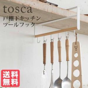 tosca 戸棚下キッチンツールフック トスカ ホワイト おしゃれ雑貨 おすすめ 人気|yumeoffice
