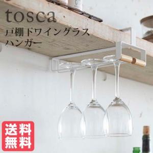 tosca 戸棚下ワイングラスハンガー トスカ ホワイト おしゃれ雑貨 おすすめ 人気|yumeoffice