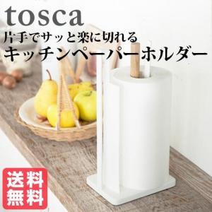 tosca 片手でサッと楽に切れるキッチンペーパーホルダー トスカ ホワイト 海外などの大判ロールタイプも取り付け可能|yumeoffice
