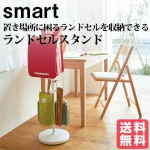 smart ランドセルスタンド スマート ホワイト おしゃれ雑貨 おすすめ 人気...
