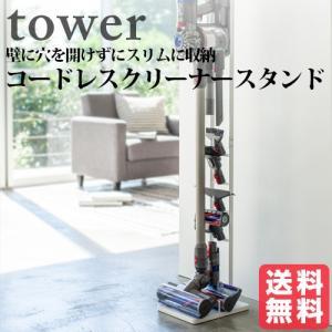 Tower コードレスクリーナースタンド タワー ホワイト おしゃれ雑貨 おすすめ 人気の写真