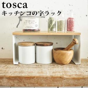 キッチン コの字ラック トスカ ホワイト (3922) おしゃれ 人気 送料無料|yumeoffice