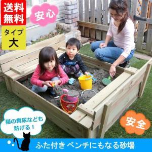 木製砂場 大 ※砂は含まれておりません 庭 砂場キット 日曜大工 自宅用砂場 砂遊び SANDBOX サンドボックス|yumeoffice